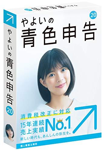 【最新版】やよいの青色申告 20 通常版