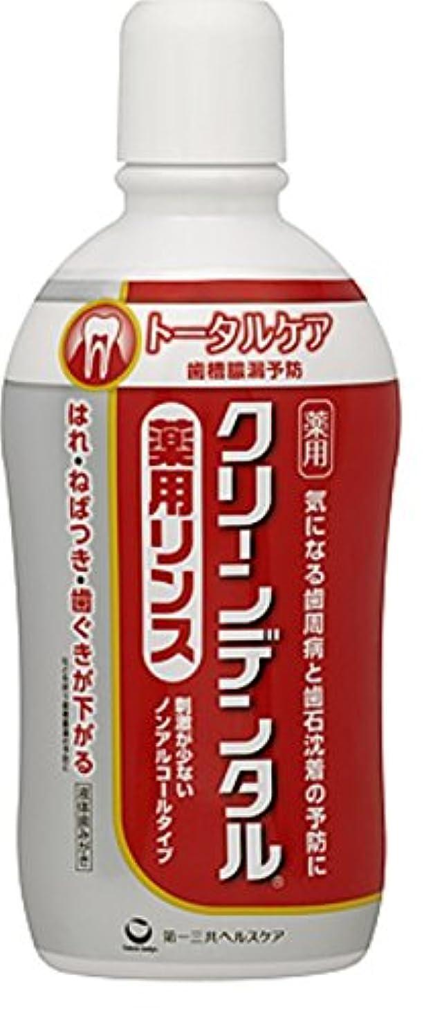 溶かす印象的な縮約第一三共ヘルスケア クリーンデンタル薬用リンストータルケア 450mL [医薬部外品]