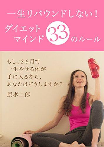 一生リバウンドしない!ダイエットマインド33のルール