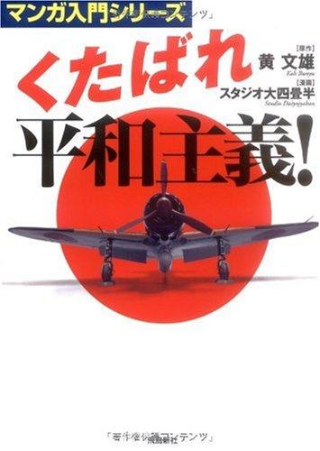 くたばれ平和主義 (マンガ入門シリーズ)の詳細を見る