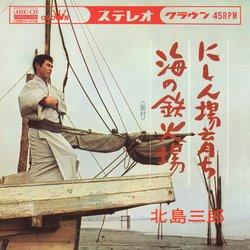 にしん場育ち  (MEG-CD)