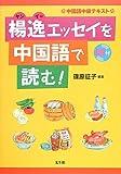 中国語中級テキスト 楊逸エッセイを中国語で読む!