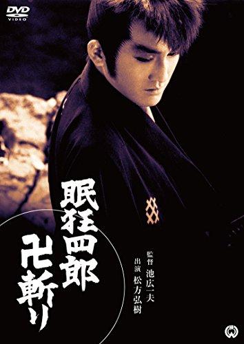 眠狂四郎 卍斬り[DVD]
