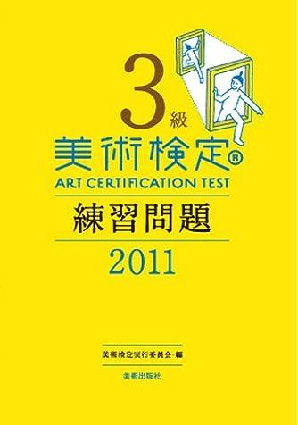 美術検定3級 練習問題 2011