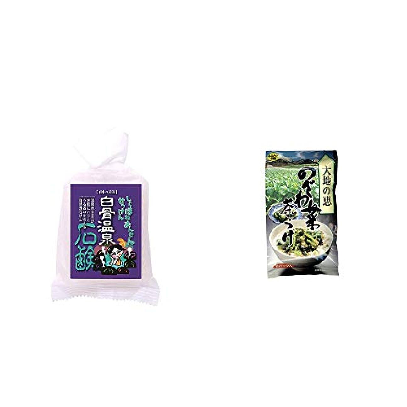 拡声器輝度話す[2点セット] 信州 白骨温泉石鹸(80g)?特選茶漬け 大地の恵 のざわ菜茶づけ(10袋入)