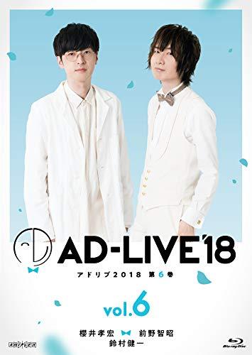 「AD-LIVE2018」第6巻(櫻井孝宏×前野智昭×鈴村健一)(初回仕様限定版) [Blu-ray]