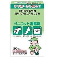 【指定医薬部外品】サニコット消毒綿 20包入【10個パック】