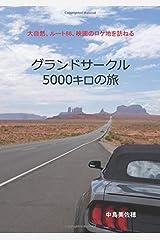 グランドサークル5000キロの旅: 大自然、ルート66、映画のロケ地を訪ねる (MyISBN - デザインエッグ社) オンデマンド (ペーパーバック)