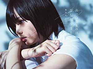 真っ白なものは汚したくなる (Type-A)(DVD付)