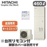 【台所リモコン付】 日立 エコキュート 460L 標準タンク 給湯専用タイプ(オートストップ機能\付) BHP-ZA46RU