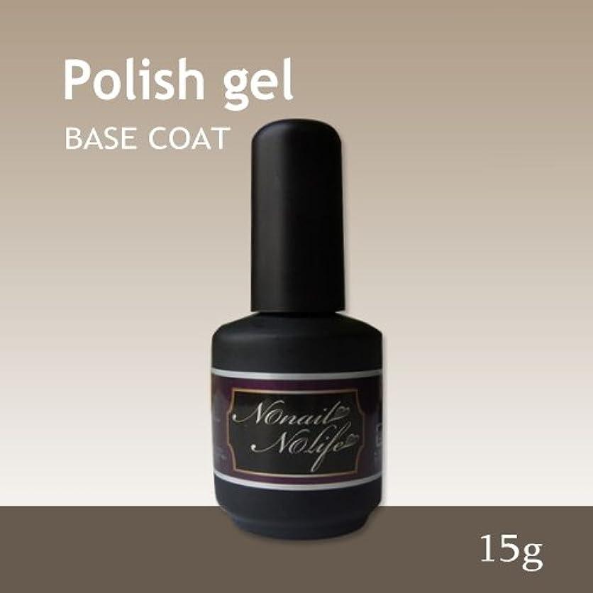 賠償魂実質的にジェルネイル《サンディング不要のベースコート》Natural Polish ポリッシュベースジェル(15g)