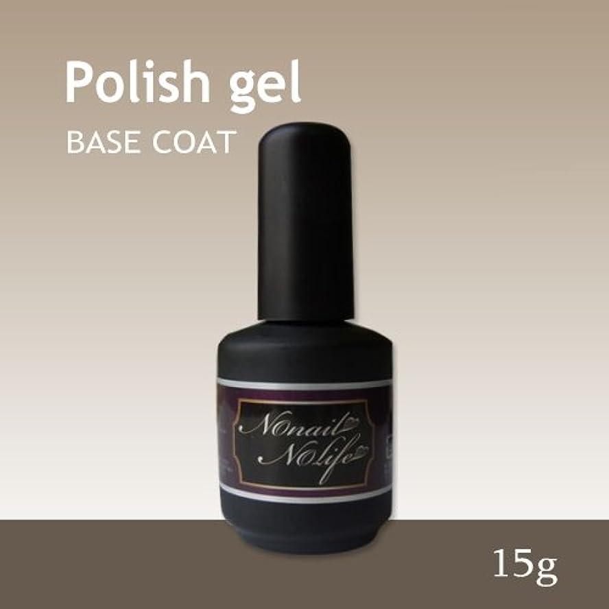 干し草鉛筆する必要があるジェルネイル《サンディング不要のベースコート》Natural Polish ポリッシュベースジェル(15g)