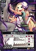 Z/X ゼクス 贋作魔人コンスルーラ 真紅の戦乙女(B10)/シングルカード