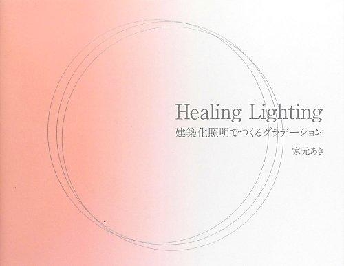 Healing Lighting—建築化照明でつくるグラデーション