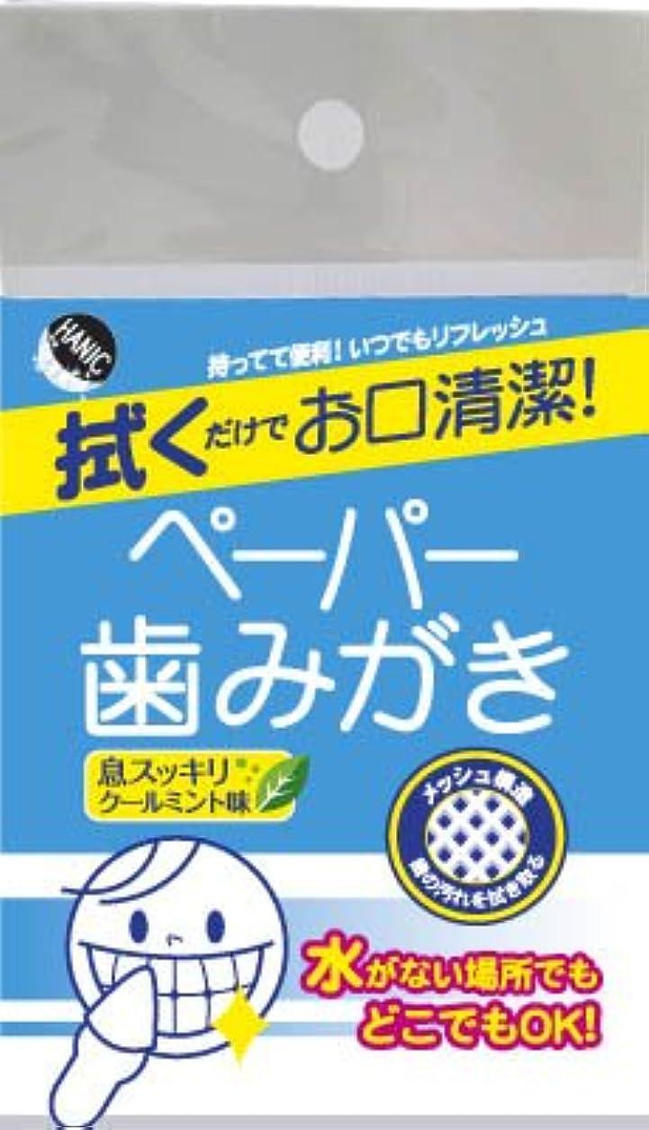ハニック ペーパー歯みがき 5包入【2個セット】