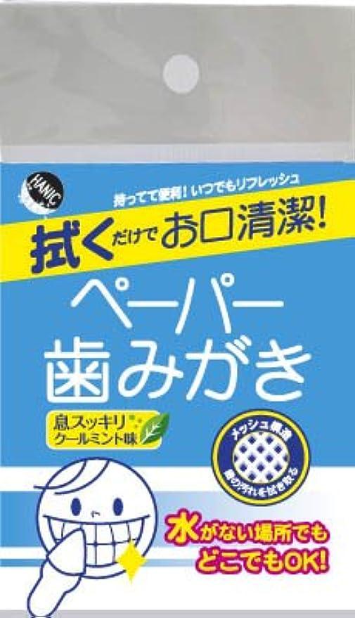 タイピスト漂流職業ハニック ペーパー歯みがき 5包入【2個セット】