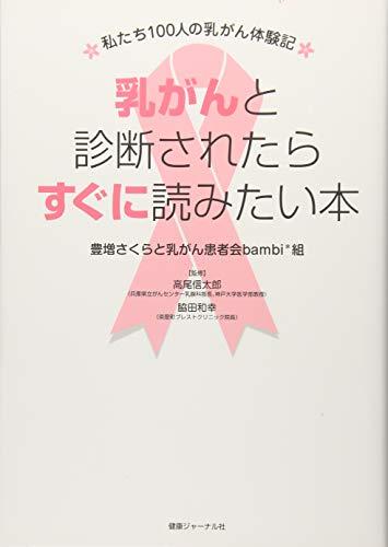 乳がんと診断されたらすぐに読みたい本~私たち100人の乳がん体験記
