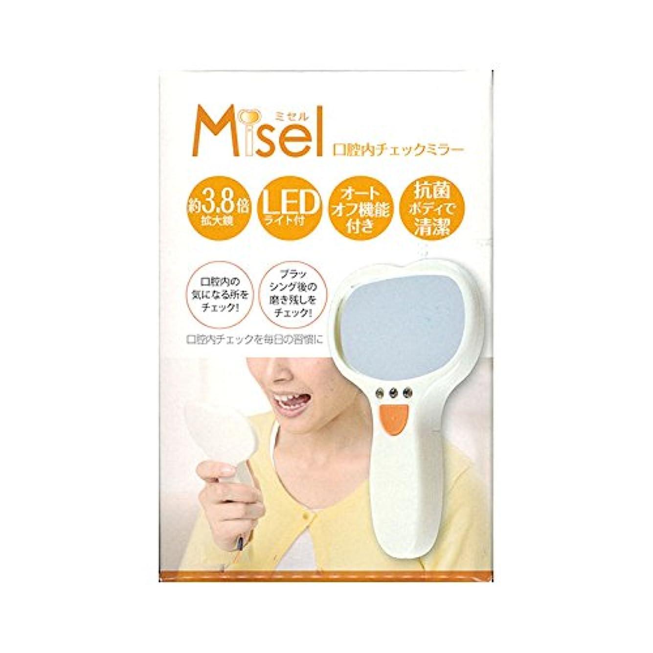 ひもこれら反発する口腔内チェックミラー ミセル Misel