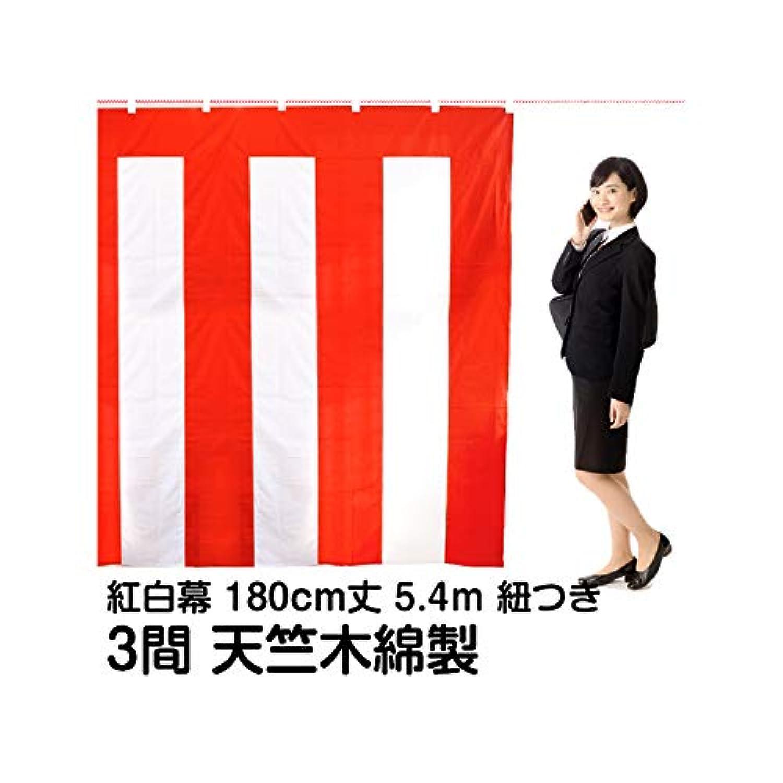 天竺木綿 紅白幕 丈180cm × 長さ5.4m(3間) 紐付き 本染め縫い合わせ