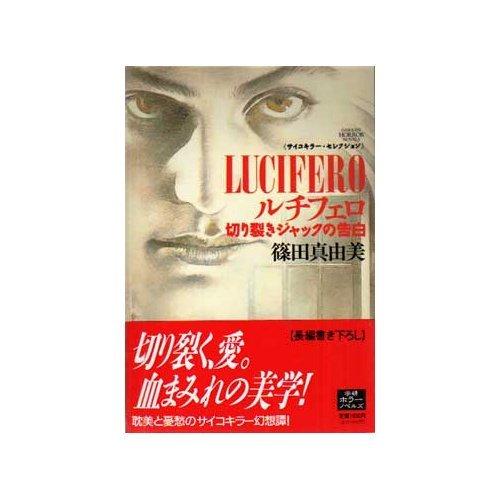 ルチフェロ―切り裂きジャックの告白 (学研ホラーノベルズ―サイコキラー・セレクション)の詳細を見る