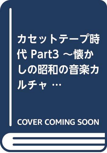 カセットテープ時代 2018 ~懐かしの昭和の音楽カルチャー~