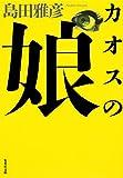 カオスの娘 呪術探偵ナルコ 呪術探偵ナルコシリーズ (集英社文庫)