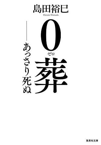 0葬 ――あっさり死ぬ (集英社文庫)