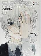 東京喰種:re 第16巻