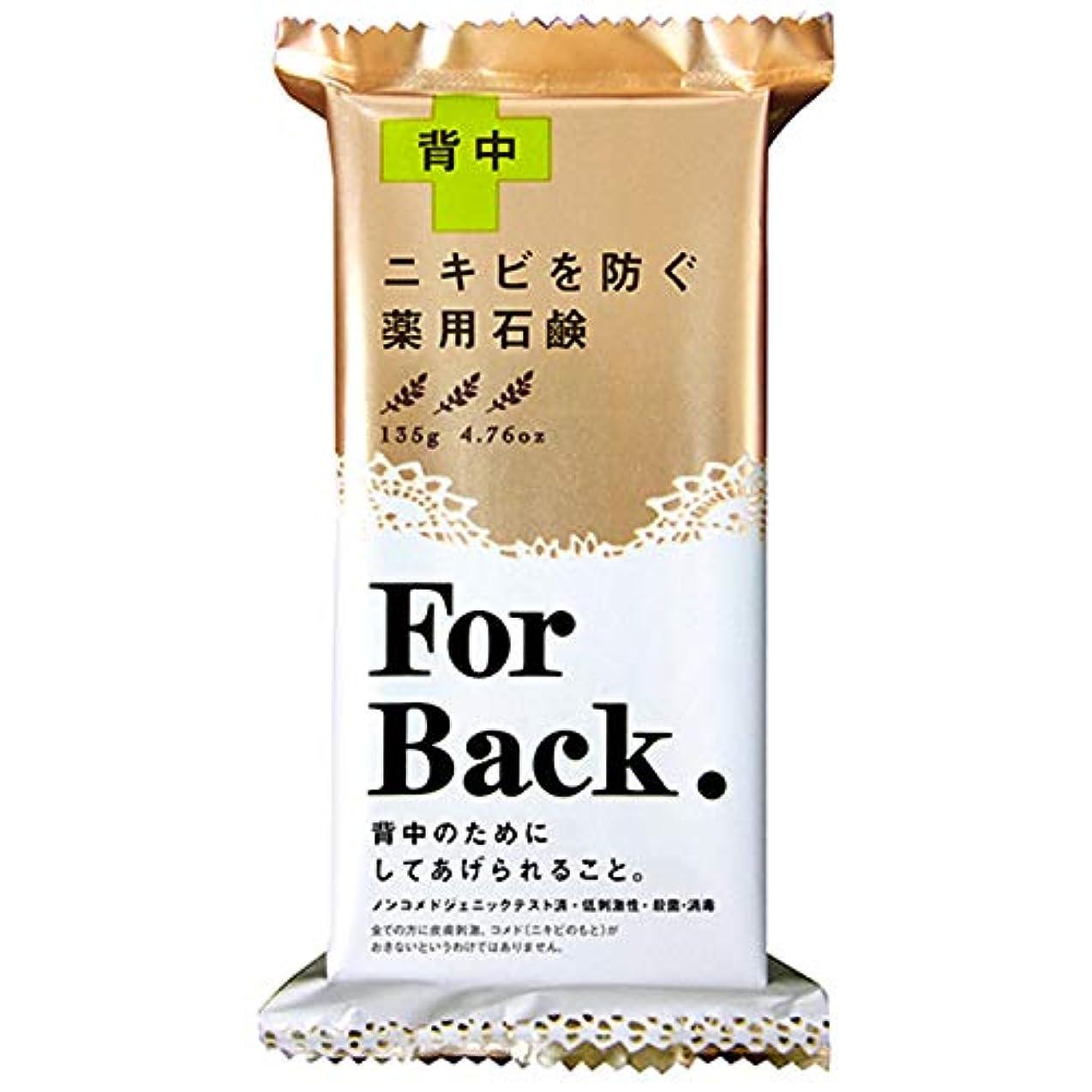 時間とともにマット疾患【セット品】薬用石鹸ForBack 135g (135g×5個)