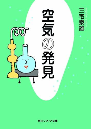 空気の発見 (角川ソフィア文庫)の詳細を見る