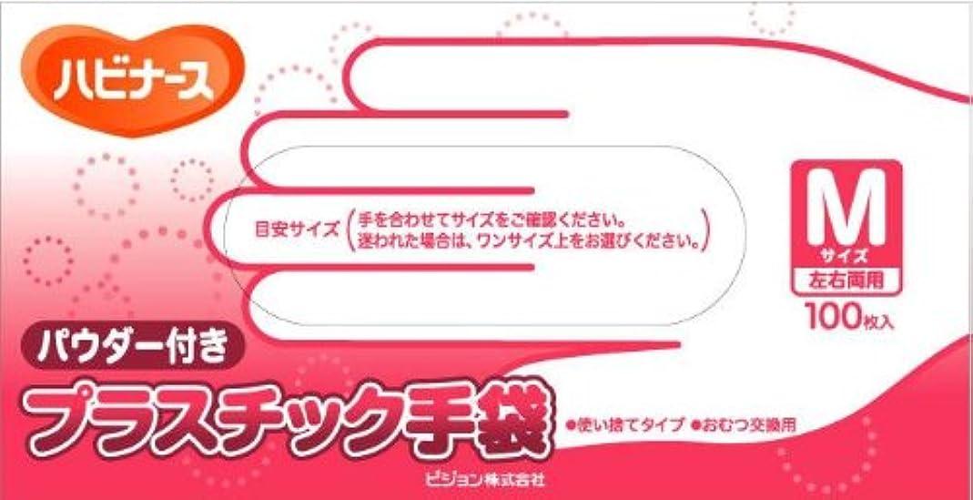 ガラス脚本誇大妄想ハビナース プラスチック手袋 M 100枚入
