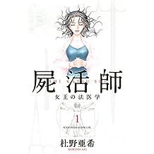 屍活師 女王の法医学(1) (BE・LOVEコミックス)