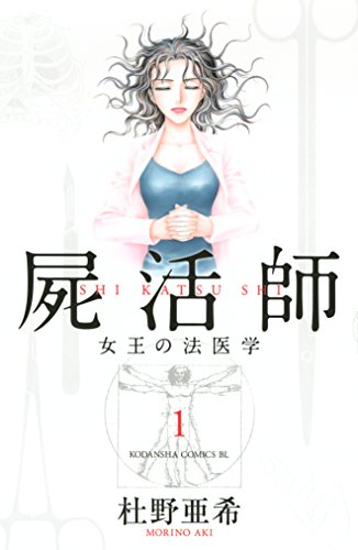 屍活師 女王の法医学(1) (BE・LOVEコミックス)の詳細を見る