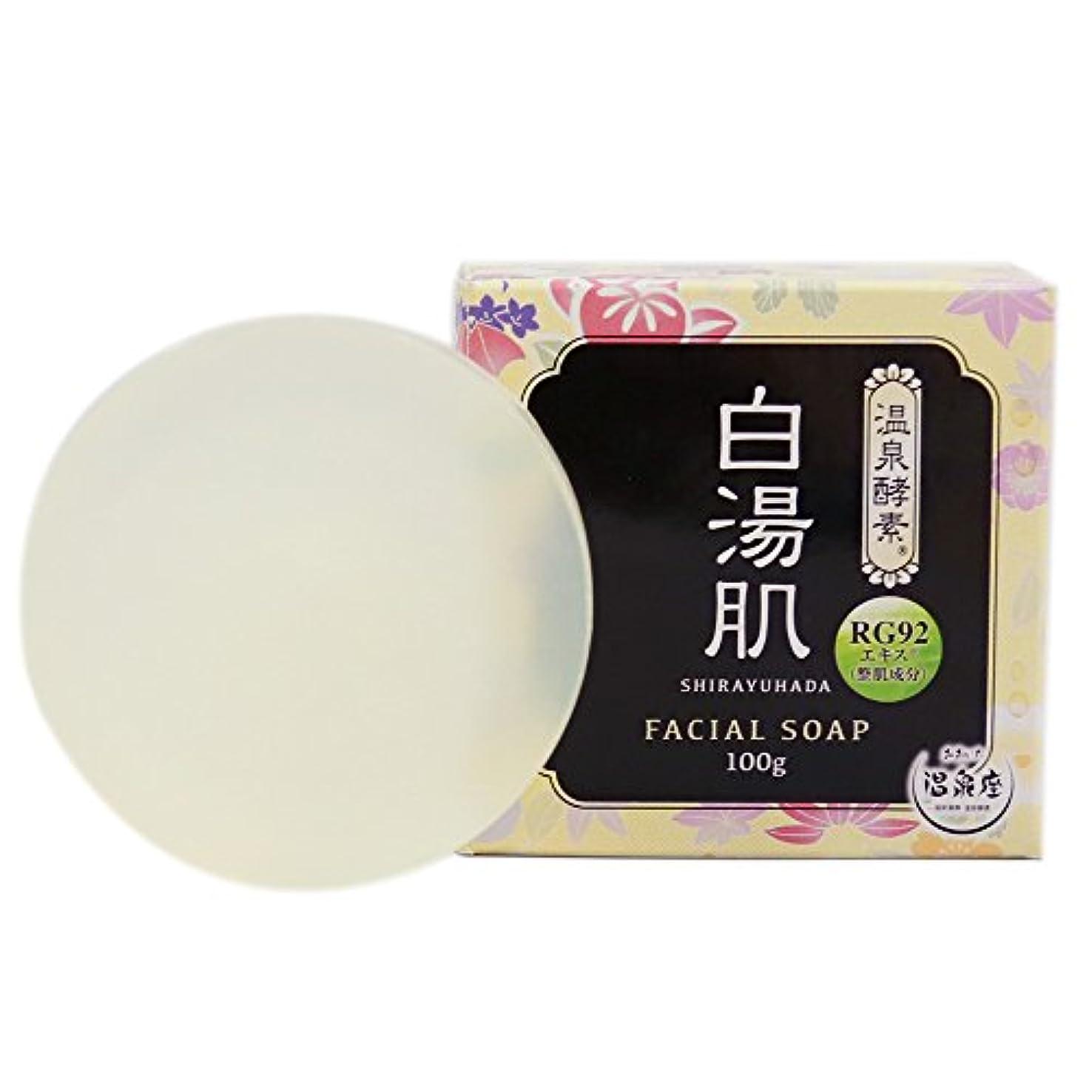 温泉酵素 白湯肌 洗顔せっけん 100g