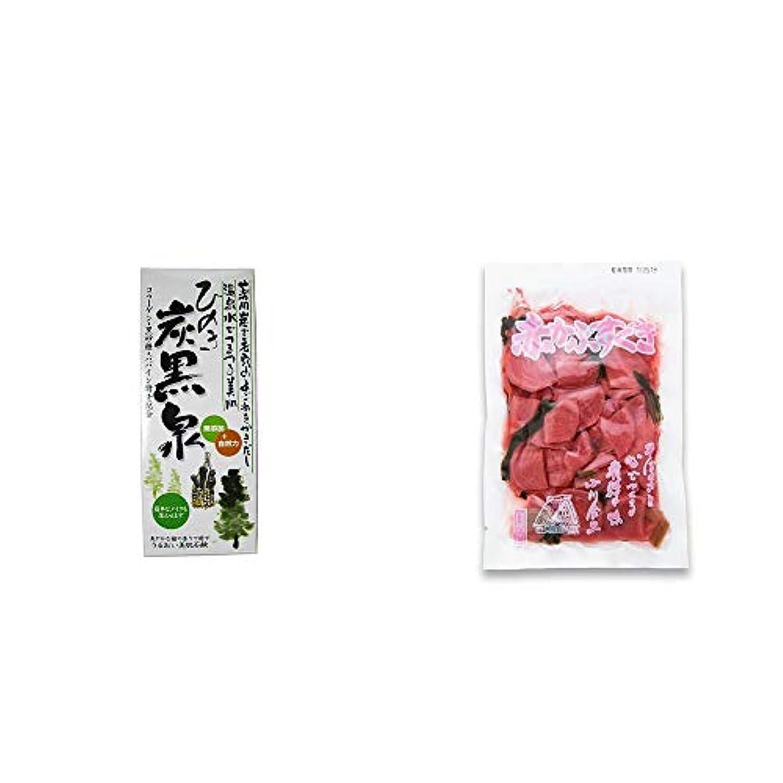 エンドテーブル大惨事チャンバー[2点セット] ひのき炭黒泉 箱入り(75g×3)?赤かぶすぐき(160g)