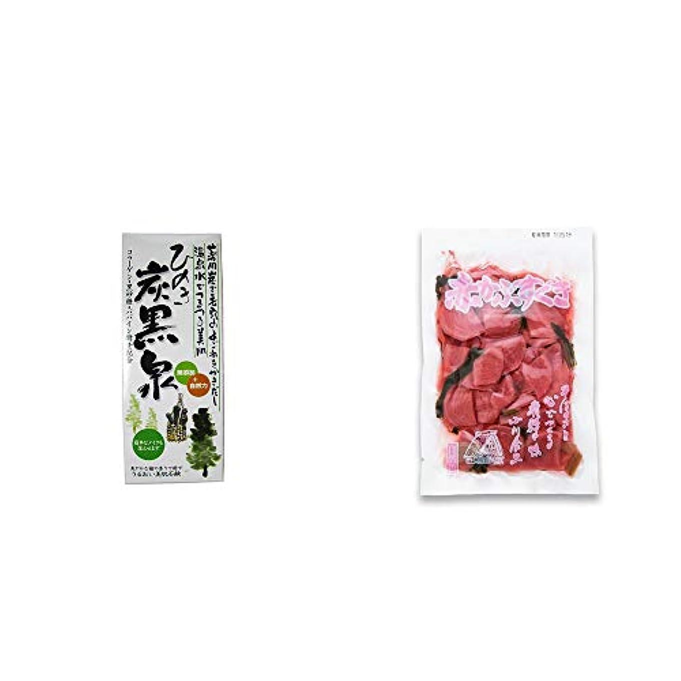 ご飯裂け目美容師[2点セット] ひのき炭黒泉 箱入り(75g×3)?赤かぶすぐき(160g)
