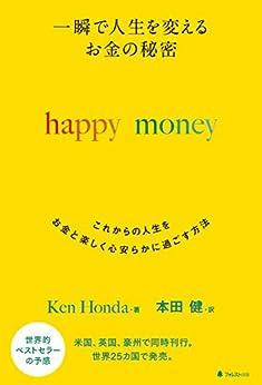 [Ken Honda]の一瞬で人生を変える お金の秘密 happy money