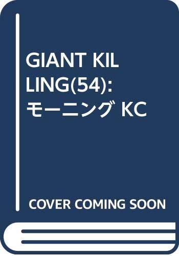 GIANT KILLING(54) (モーニング KC)