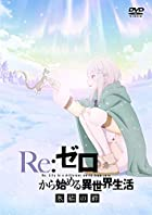 Re:ゼロから始める異世界生活 氷結の絆 通常版