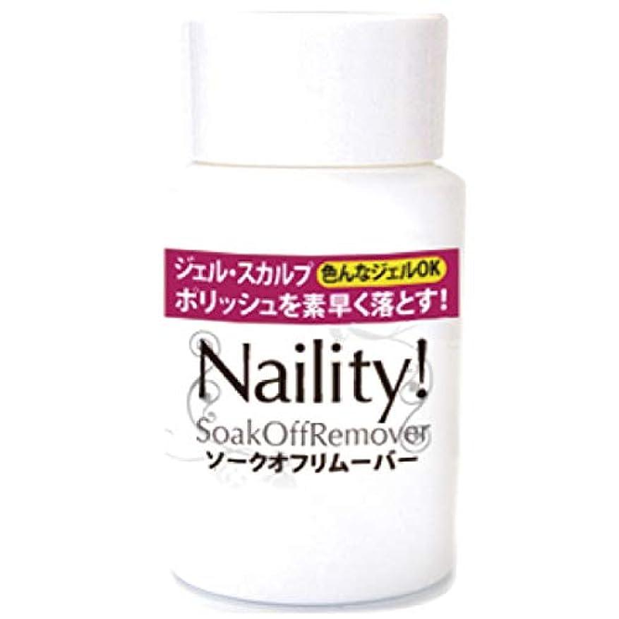 蜂ワーカー好きであるNaility! ソークオフリムーバー (リフィル) 500mL