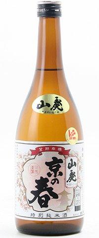 【日本酒】京の春(きょうのはる) 山廃純米 720ml