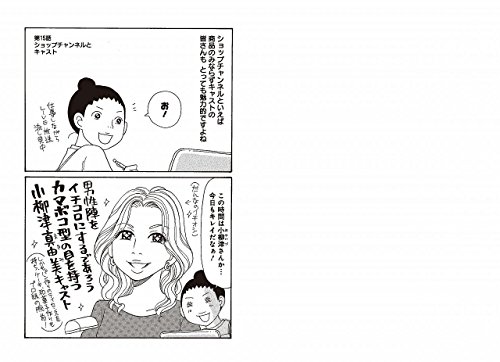 しょっぷちゃんアモーレ
