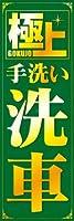 のぼり旗スタジオ のぼり旗 手洗い洗車004 大サイズH2700mm×W900mm