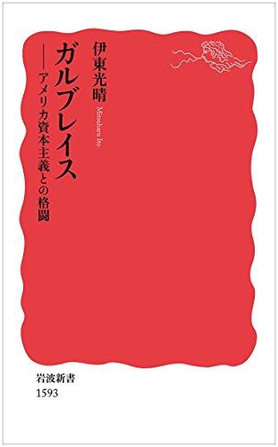 ガルブレイス――アメリカ資本主義との格闘 (岩波新書)