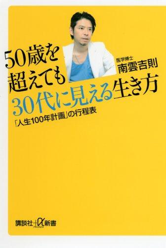 50歳を超えても30代に見える生き方 「人生100年計画」の行程表 (講談社+α新書)の詳細を見る