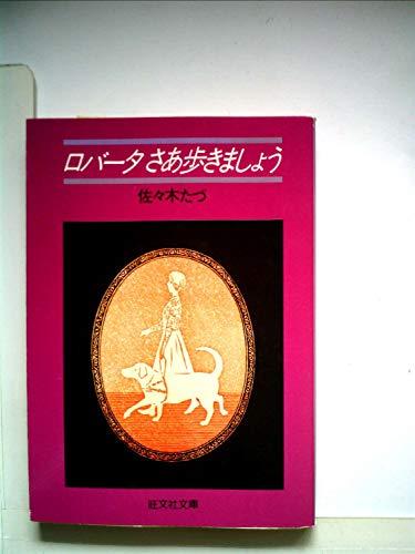 ロバータさあ歩きましょう (1980年) (旺文社文庫)の詳細を見る