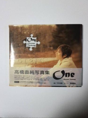 One―高橋直純写真集の詳細を見る
