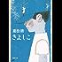 きよしこ(新潮文庫)
