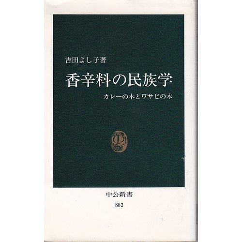 香辛料の民族学―カレーの木とワサビの木 (中公新書)の詳細を見る