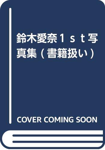 鈴木愛奈1st写真集 (書籍扱い)